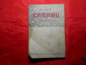 《社会发展简史》(红色文献稀见版本,土纸本,错版书!请看描述!)