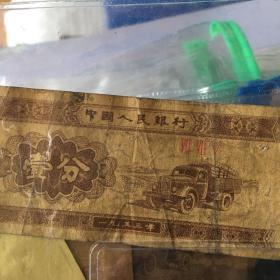第二套人民币 纸分币壹分 775