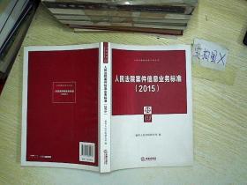 人民法院案件信息业务标准(2015)  ,
