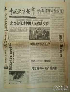 1999年5月12日《中国教育报》(北约必须向中国人民作出交代)