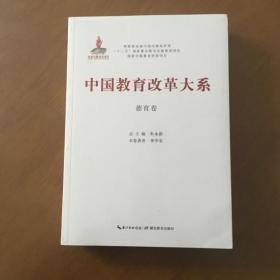 中国教育改革大系:德育卷(未开封)