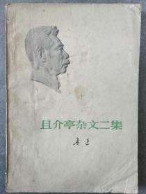 且介亭杂文二集(吉林版)