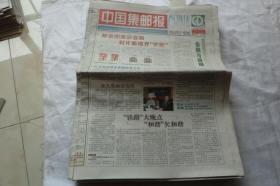 中国集邮报2007年1-100期+号外(看描述)