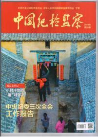 《中国纪检监察》(半月刊)2019年第4期(总第582期)2月20日出版