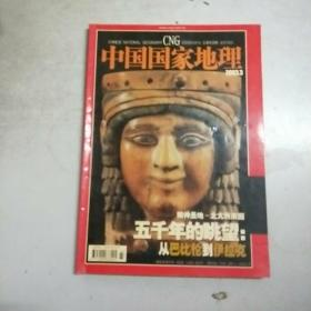 National Geographic, China Issue 3, 2003