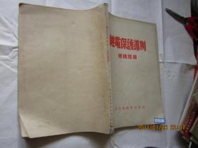 继电保护导则【结线图篇、1954年东北电业管理局译】