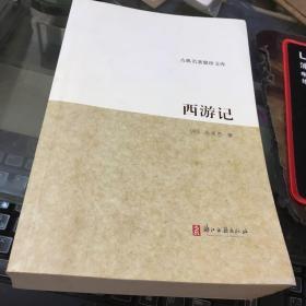 古典名著聚珍文库:西游记