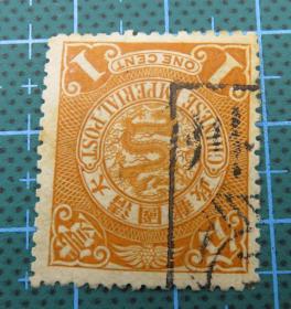 大清国邮政--蟠龙邮票--面值壹分--销邮戳X州碑戳