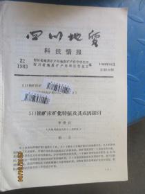 四川地质1983.22