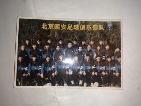 照片 北京国安足球俱乐部队