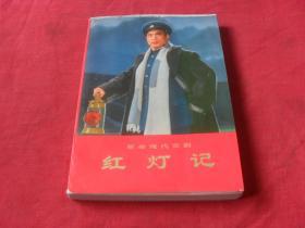 革命现代京剧--红灯记---(大32开 软精装本)
