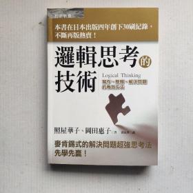 逻辑思考的技术:写作、简报、解决问题的有效方法(大32开 正版)