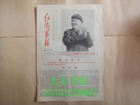 红卫军报 保定革命职工造反司令部主办