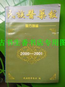 民族医药报验方汇编2000-2001
