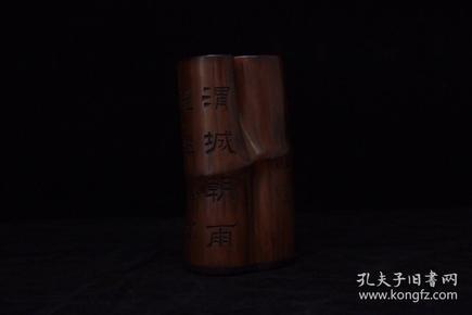 老竹雕诗文笔筒,选用上品老竹子,形状独特,笔法苍劲,全品,尺寸8.0*10.5*15厘米