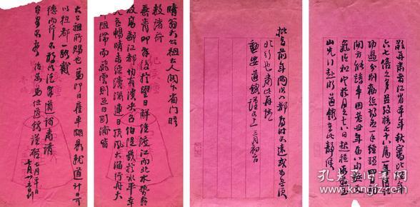 任道镕(1823-1906) 致卫荣光信札二通