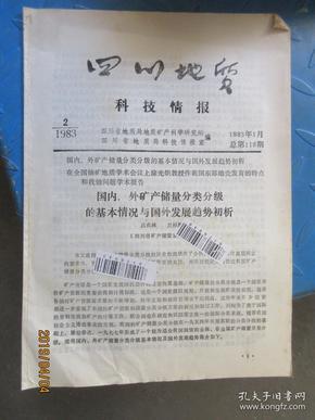 四川地质1983.2