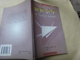 新社会学  武汉大学著名教授周长城签名藏书