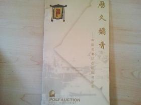 历久弥香----中国名酒纪念珍藏酒荟萃(无光盘)