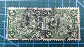 大清国邮政--蟠龙邮票--面值贰分双联(其中一枚是画线2)