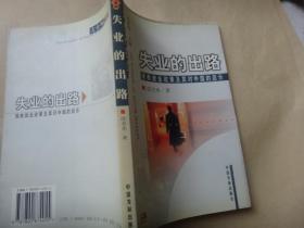 失业的出路:瑞典就业政策及其对中国的启示 。武汉大学著名教授周长城签名藏书