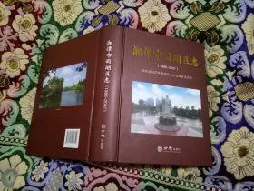 湘潭市雨湖区志(1988--2007)