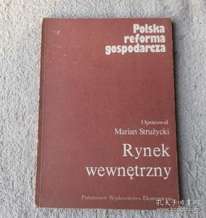 Polska reforma gospodarcza  :  Rynek wewnętrzny  (波兰语原版)