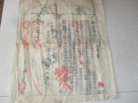 宣统元年即墨儒学正堂执照50*42厘米