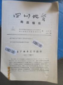 四川地质1982.2