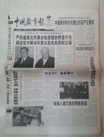 1999年5月11日《中国教育报》(中国政府向北约提出四项严正要求)