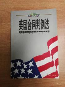 美国合同判例法(美国法丛书)