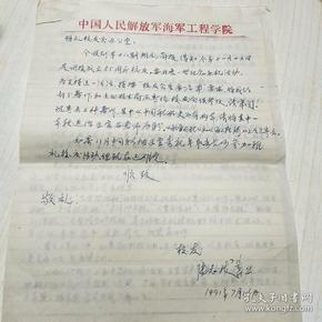 唐志拔 信扎一页