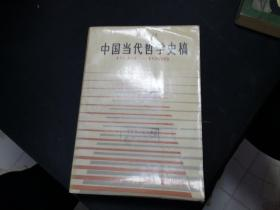 中国当代哲学史稿1949-1966