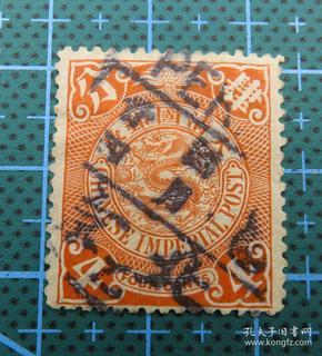 大清国邮政--蟠龙邮票--面值肆分--销邮戳闰月廿四北京
