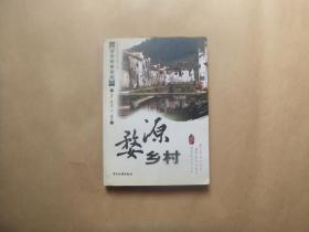中国乡土影像:婺源乡村
