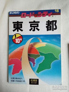 东京都(日本51市地图册)