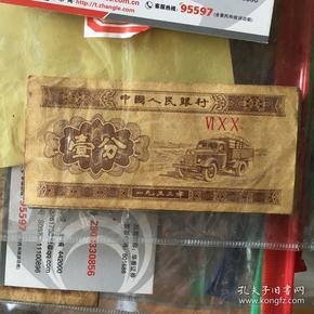 第二套人民币 纸分币壹分 600