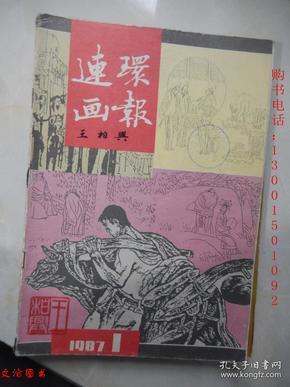 连环画报1987年第1期