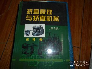 矫直原理与矫直机械(第2版)