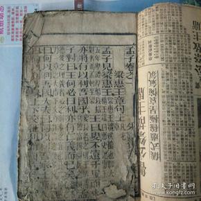 《孟子》(卷一卷二)大字木刻版