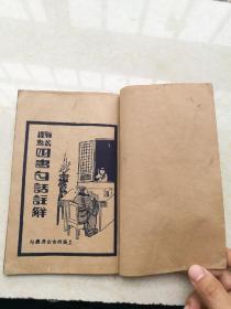 两本书合订。四书白话注解,上海尚古山房发行。