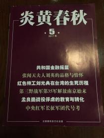 炎黄春秋2017年第5期