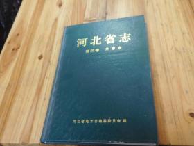 河北省志外事志(69)