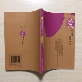 愛情詩精華評析(中國古典文學短篇精華評析叢書)