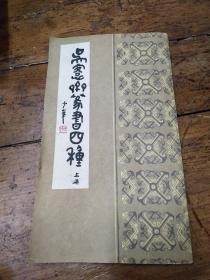 吴愙斋篆书四种(上册)