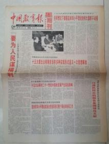 1997年9月14日《中国教育报》(十五大报告摘要)