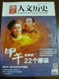 国家人文历史(2014年7月下)