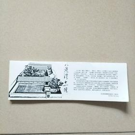 八道湾十一号(明信片)