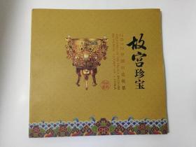 2012中国印花税票&故宫珍宝&瑕疵如图,有一张1元票有缺角,另外最后一张图无保护胶片