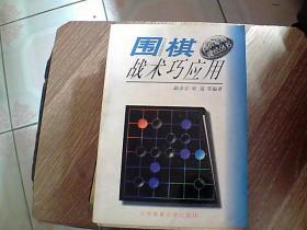 围棋战术巧应用--围棋提高捷径丛书